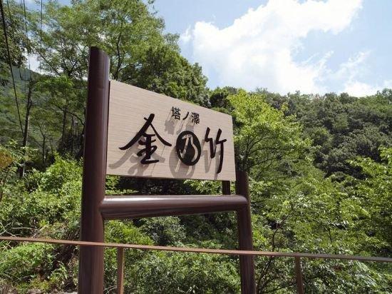 Kinnotake Tonosawa - Adult Only Image 34