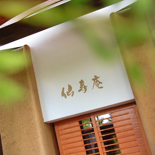 Bettei Senjyuan Image 26