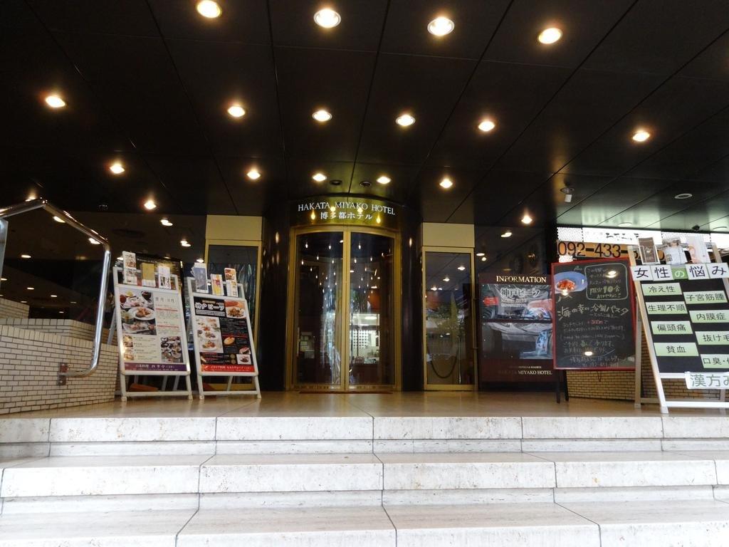 Miyako Hotel Hakata Image 1
