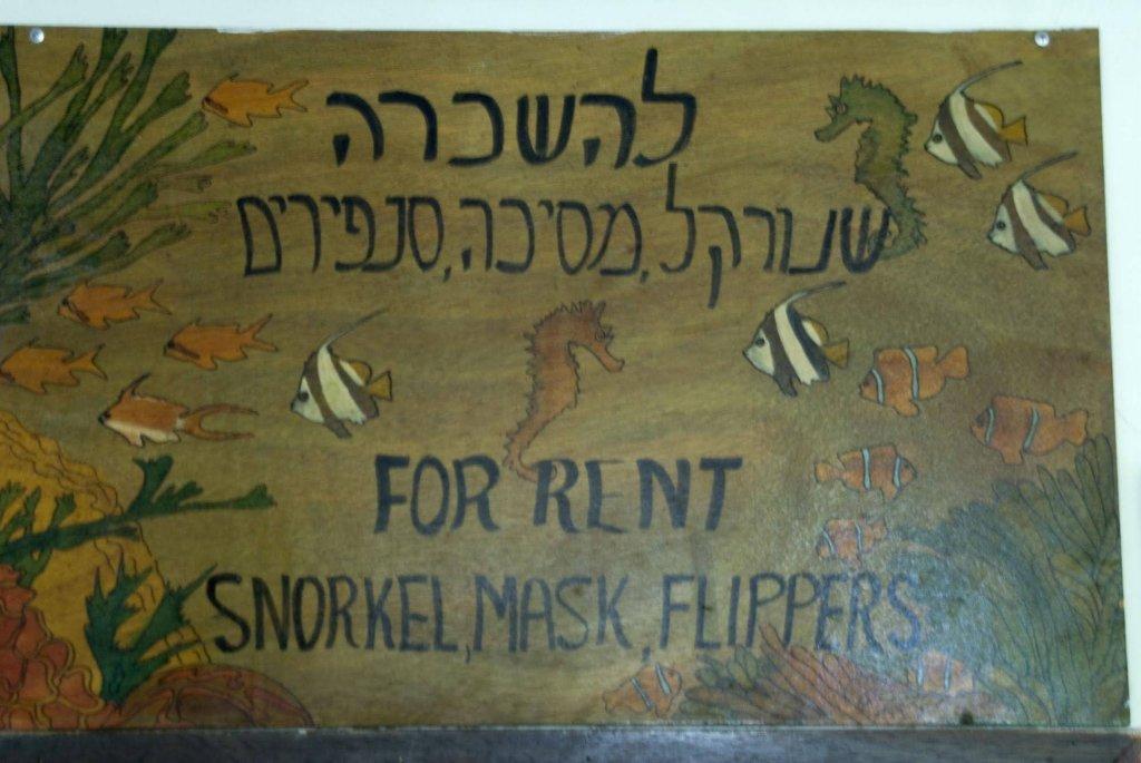 Arava Hostel Eilat Image 43
