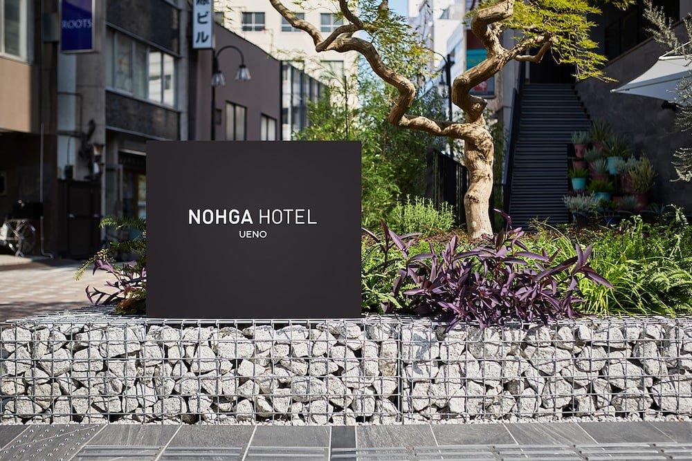Nohga Hotel Ueno Tokyo Image 13