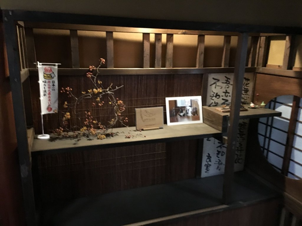 Enokiya Ryokan Image 12